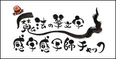 魔法の筆文字 感字感写師!chuck (チャック) 今徳 力也 鹿児島で活動中!筆文字作品・筆文字講座・個性心理学講座など承ります。
