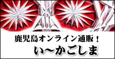 鹿児島オンライン通販!い~かごしま(e-kagoshima)