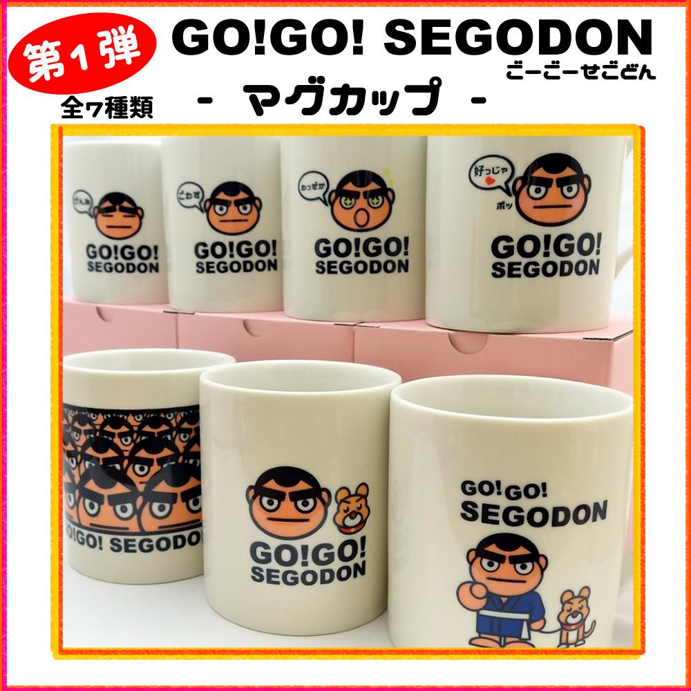 GO!GO! SEGODON (ゴーゴー西郷どん) オリジナル マグカップ 第1弾 全7種類 【西郷隆盛・さいごうたかもり】