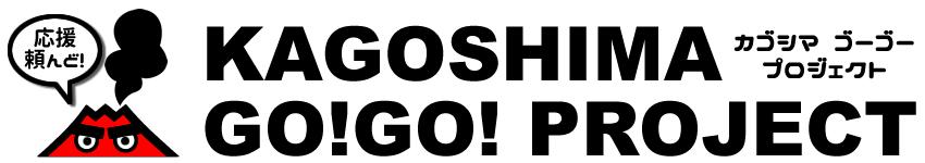 KAGOSHIMA GO!GO!PROJECT | 鹿児島 ゴーゴープロジェクト