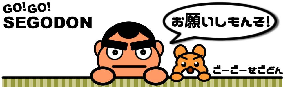 展示・お取り扱い店 GO!GO! SEGODON (ゴーゴー西郷どん)