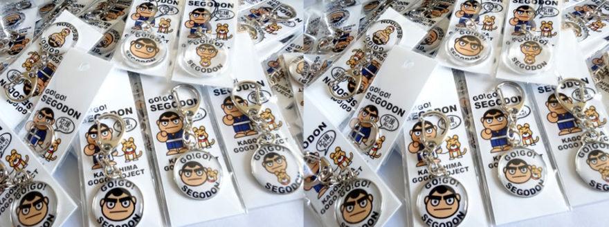明治維新150年!西郷隆盛のキャラクターGO!GO! SEGODONをメインに活動するサイト。 (ゴーゴーせごどん・西郷さん)KAGOSHIMA GO!GO!PROJECT   鹿児島 ゴーゴープロジェクト