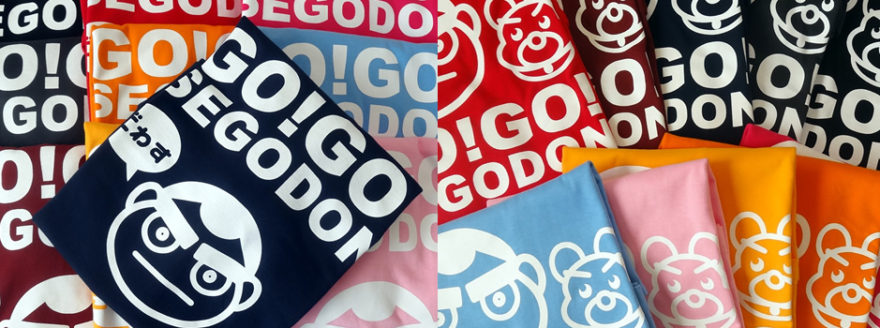 明治維新150年!西郷隆盛のキャラクターGO!GO! SEGODONをメインに活動するサイト。 (ゴーゴーせごどん・西郷さん)KAGOSHIMA GO!GO!PROJECT | 鹿児島 ゴーゴープロジェクト