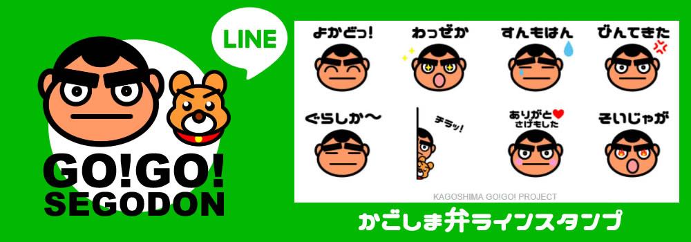 GO!GO! SEGODON (ゴーゴー西郷どん) ラインスタンプ(LINE STAMP) 販売開始!