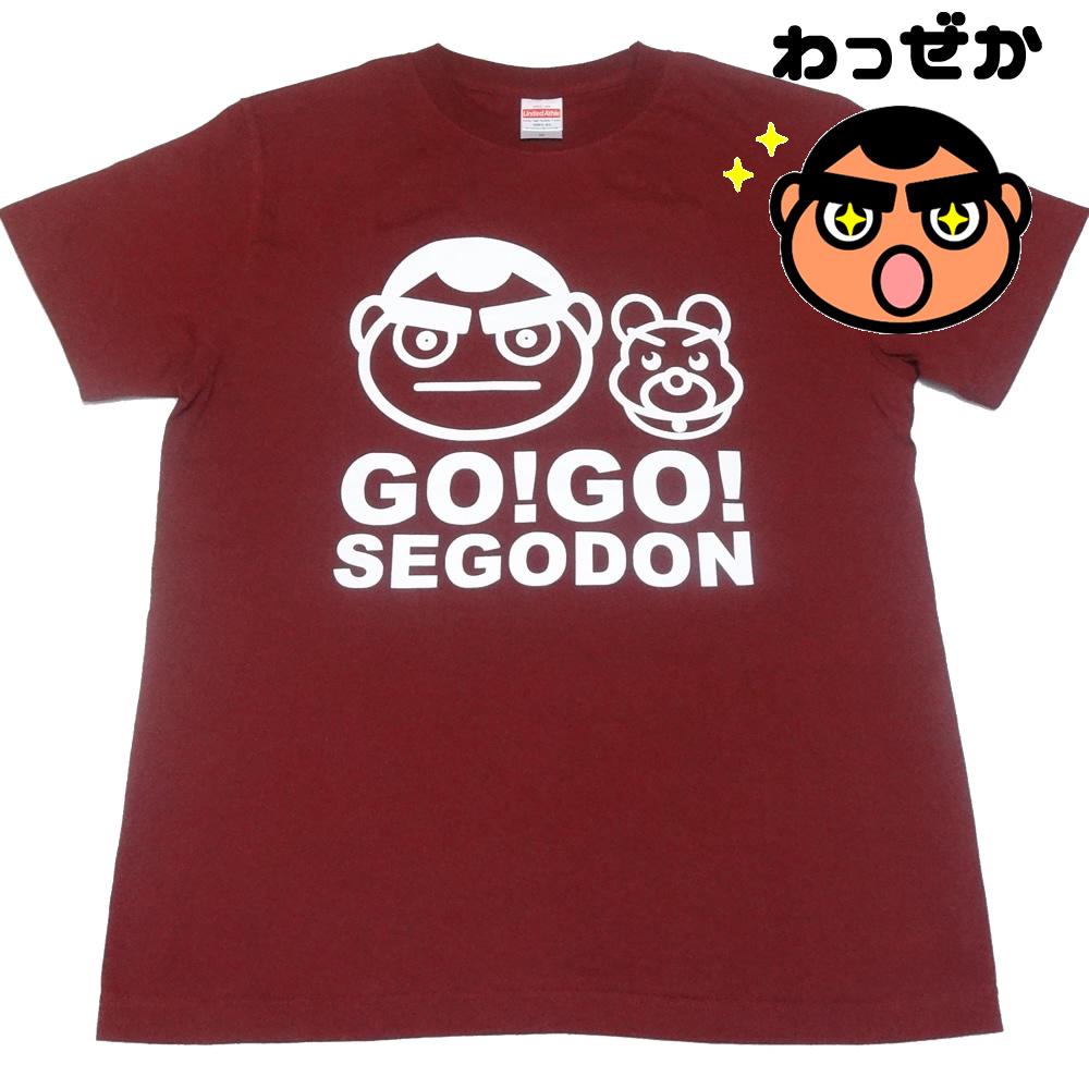 【再入荷】【GO!GO! SEGODON】 西郷どん & つん Tシャツ さつま芋バーガンディー 【西郷どん・ゆるキャラ・グッズ】