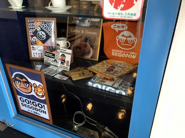 GO!GO! SEGODON (ゴーゴー西郷どん) 展示・お取り扱い店 鹿児島市民文化ホール4f 喫茶エヴィアン