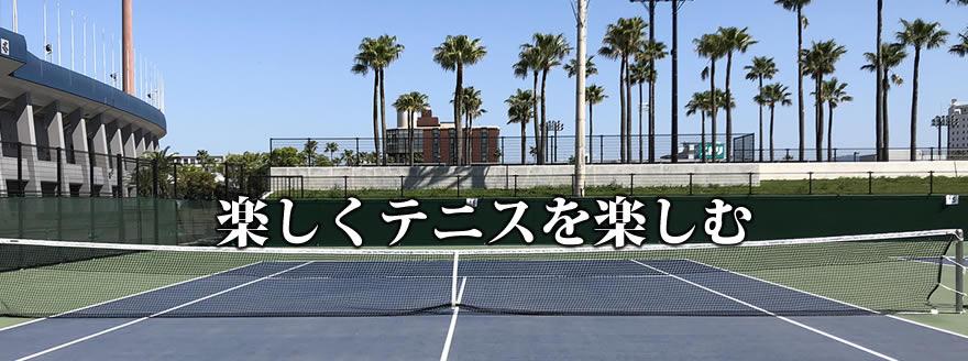 楽しくテニスを楽しむ 鹿児島テニスサークル 週末修行