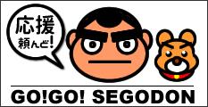 GO!GO! SEGODON (ゴーゴー西郷どん)