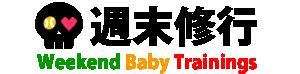 週末修行 鹿児島テニスサークル  - WBT - Weekend Baby Trainings