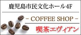 - 喫茶エヴィアン - 鹿児島市民文化ホール4F
